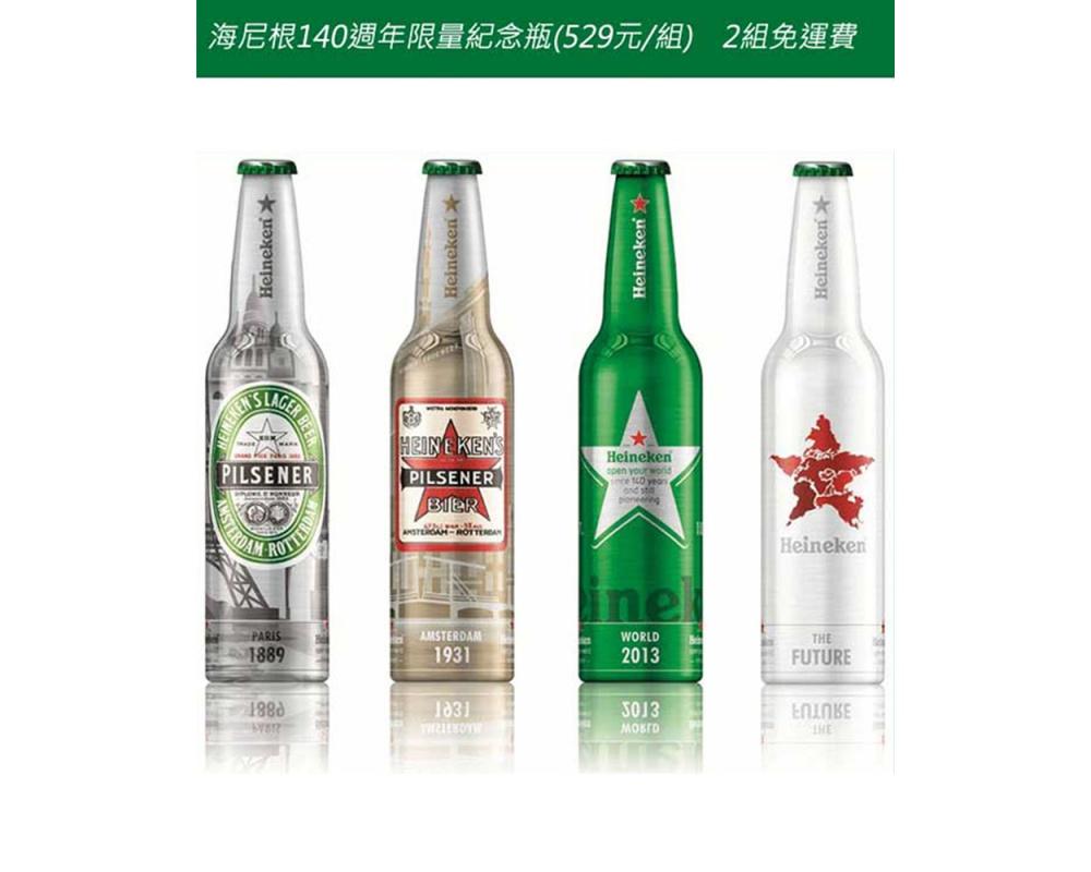 海尼根140週年限量紀念瓶\組(購2組全省免運費)
