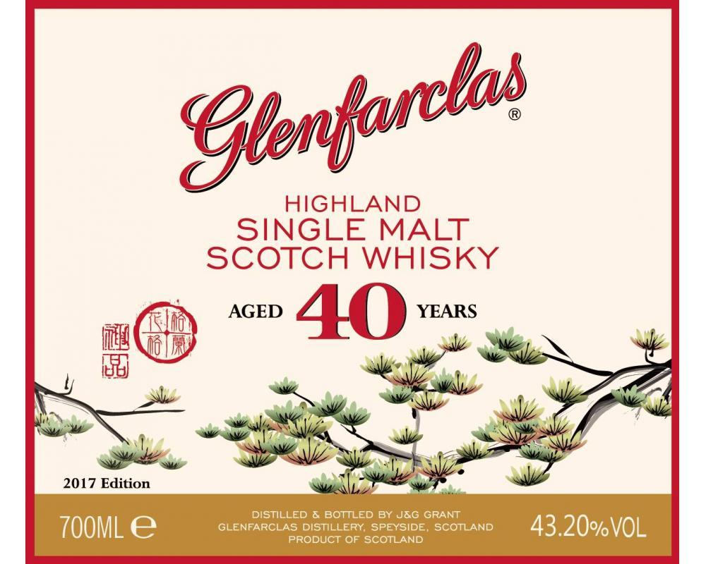 格蘭花格40年極品威士忌-松樹(2017台灣限量版)