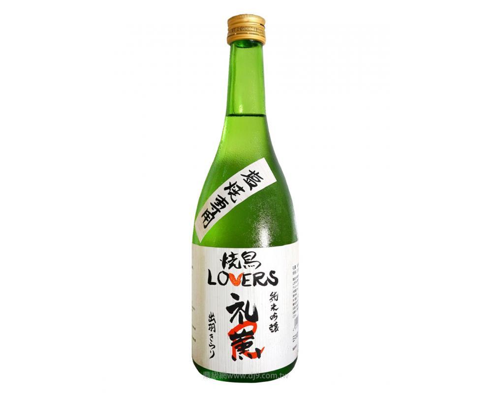 禮薰 純米吟釀-燒鳥戀人(鹽烤專用)
