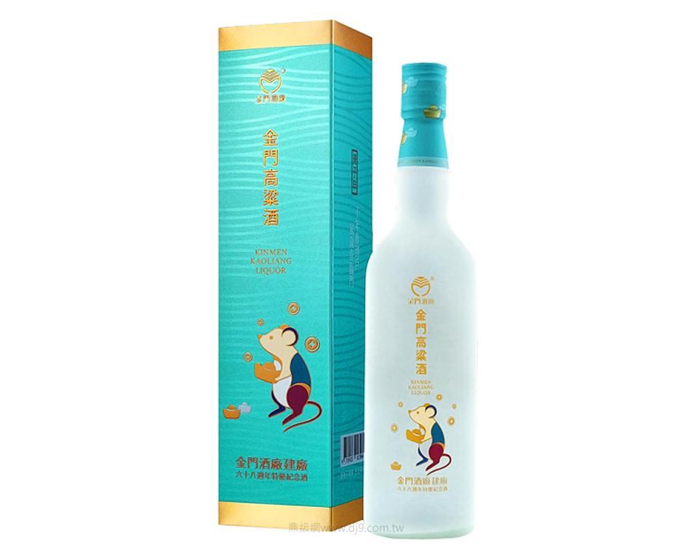 金門酒廠建廠六十八週年特優紀念酒(鼠年)