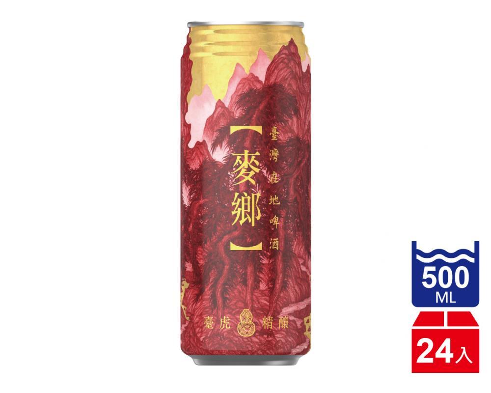 臺虎精釀 麥鄉啤酒.500ml(500mlx24入)