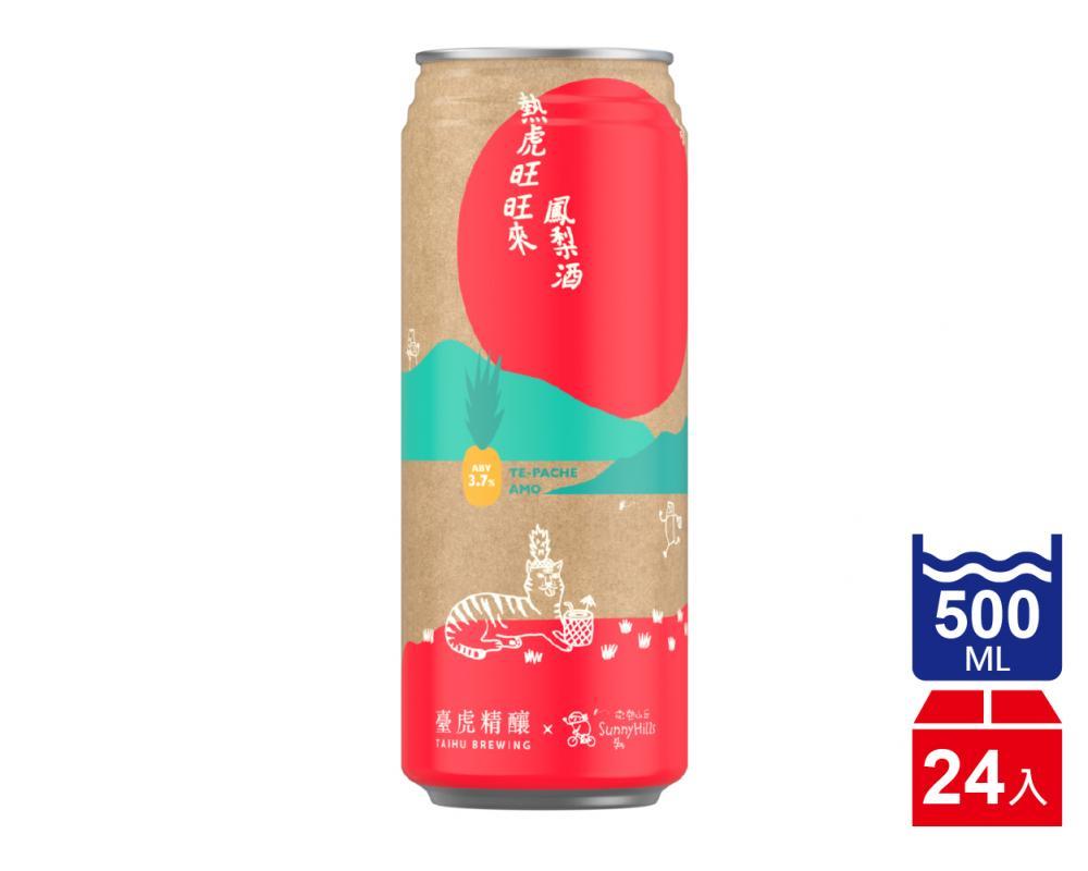 臺虎精釀 熱虎旺旺來 鳳梨酒.500ml(500mlx24入)