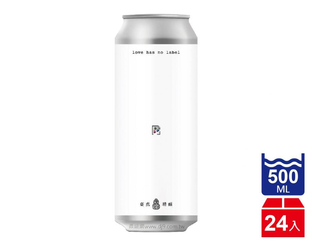 臺虎精釀 愛無標籤.500ml(500mlx24入)