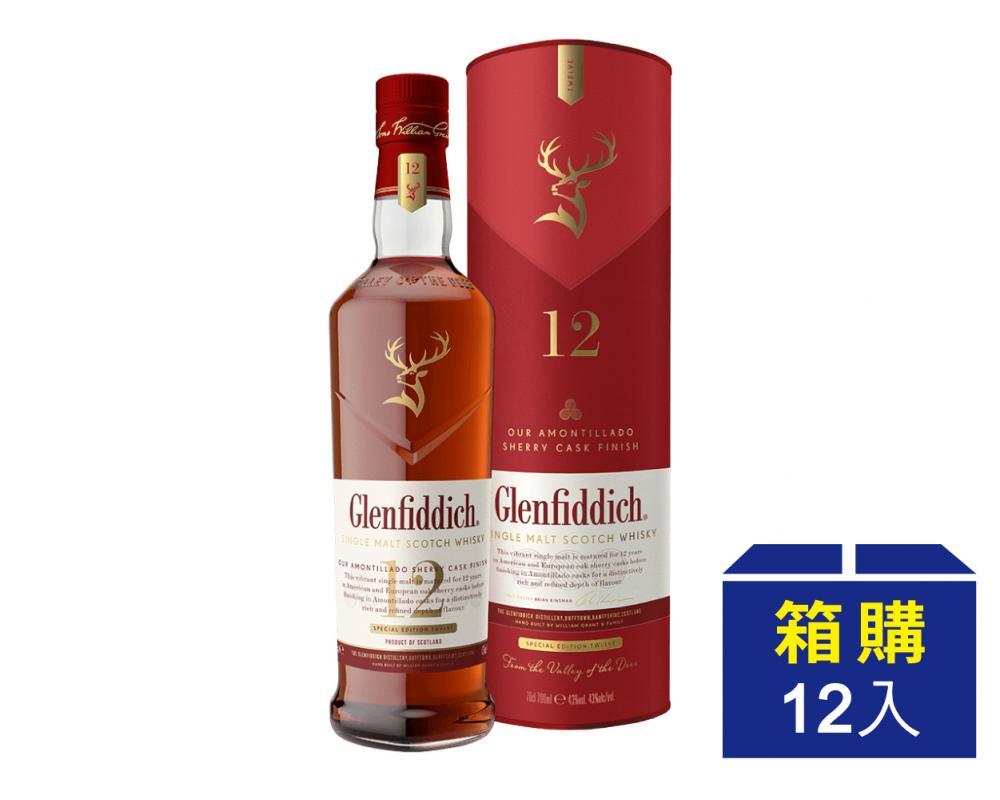 【箱購優惠】格蘭菲迪12年 天使雪莉單一麥芽威士.700ml(12入)