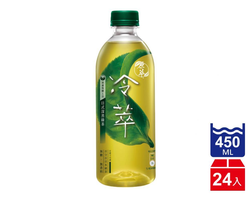 原萃 冷萃-日式深蒸綠茶(450mlx24入)