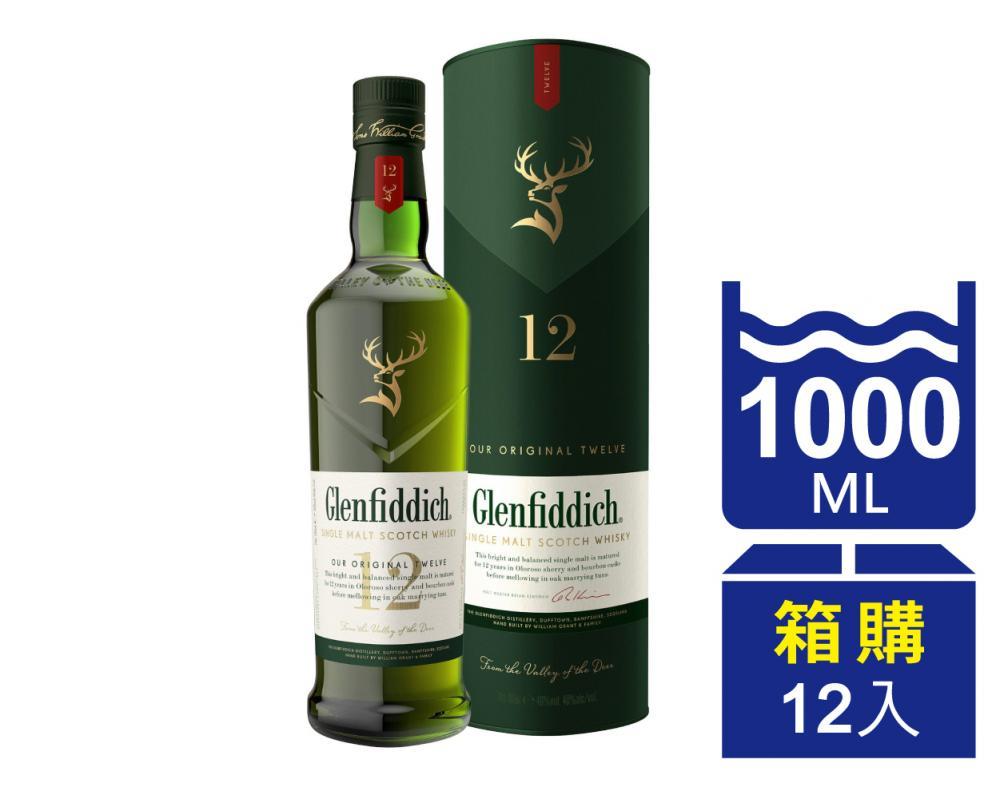 【箱購優惠】蘇格蘭 格蘭菲迪12年 單一純麥威士忌.1000ml(12入)