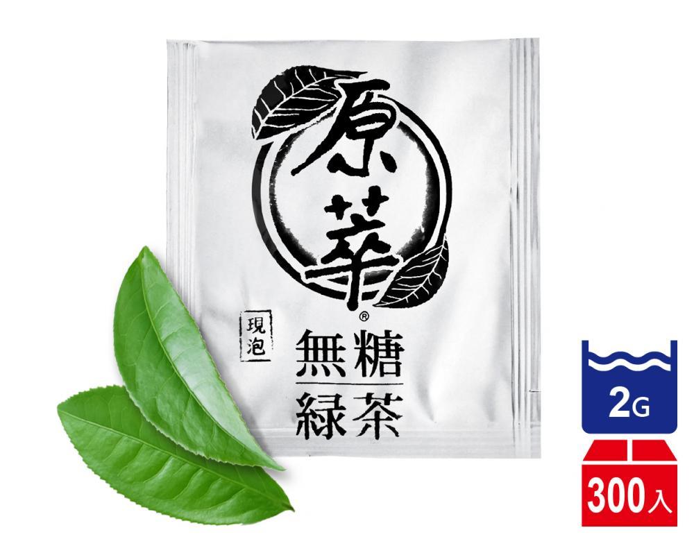 原萃 茶包 無糖綠茶(2gx300入)