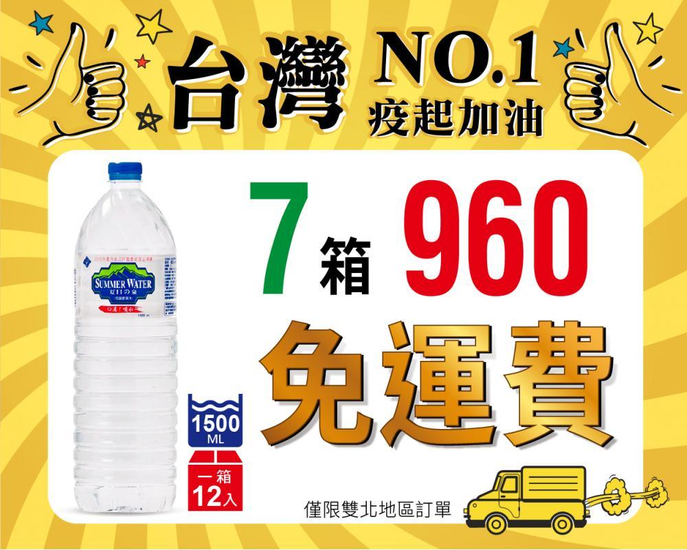 【免運費】夏日之泉礦泉水1500ml×7箱(共84入)