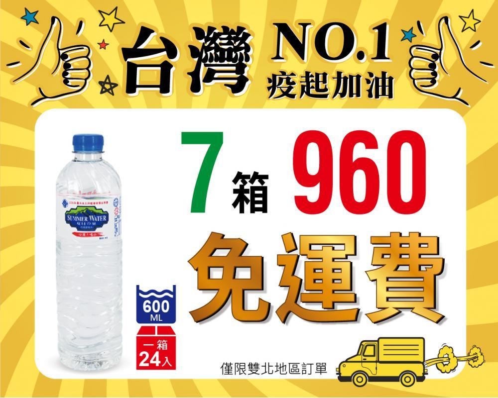 【免運費】夏日之泉礦泉水600ml×7箱(共168入)