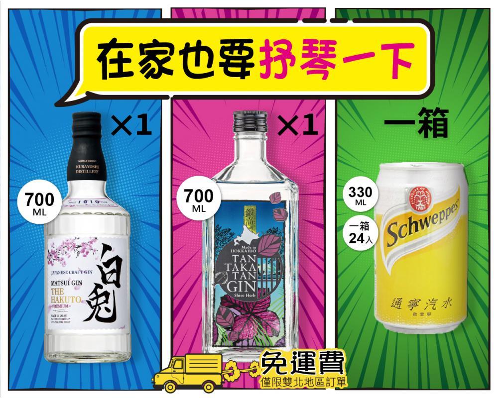 【免運費】白兔精釀琴酒 + 鍛高鐔琴酒 + 舒味思通寧*1箱(共26入)