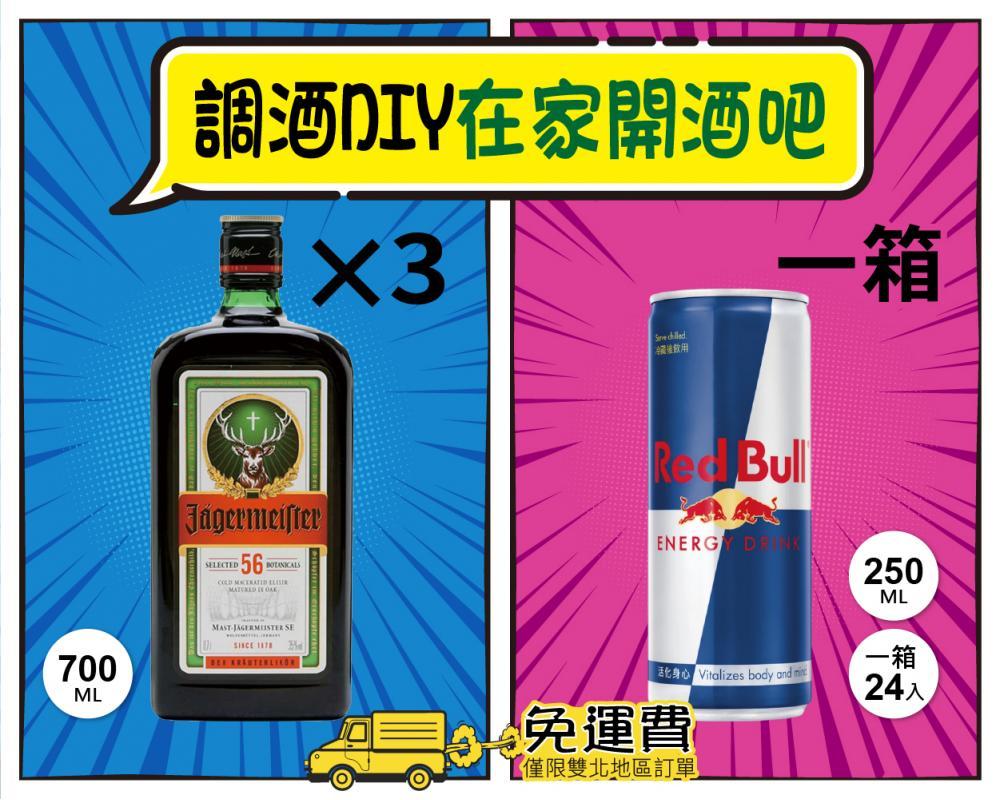 【免運費】野格利口酒*3 + 紅牛*1箱(共27入)