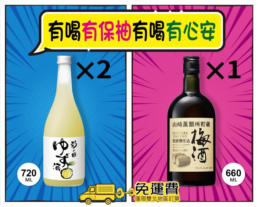 【免運費】彩之國柚子酒*2 + 山崎梅酒*1(共3入)