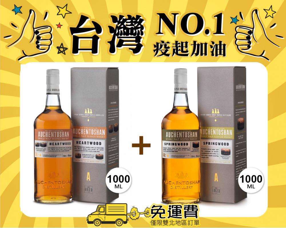 【免運費】歐肯特軒SPRING威士忌_1000ml + HEART威士忌_1000ml(共2入)