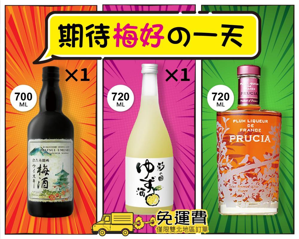 【免運費】松井梅酒 + 彩之國柚子酒 + 芙樂夏蜜李酒(共3入)