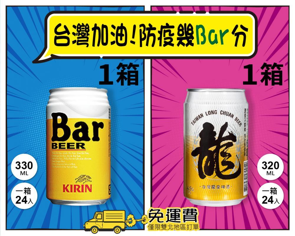 【免運費】麒麟BAR*1箱 + 龍泉啤酒*1箱(共48入)