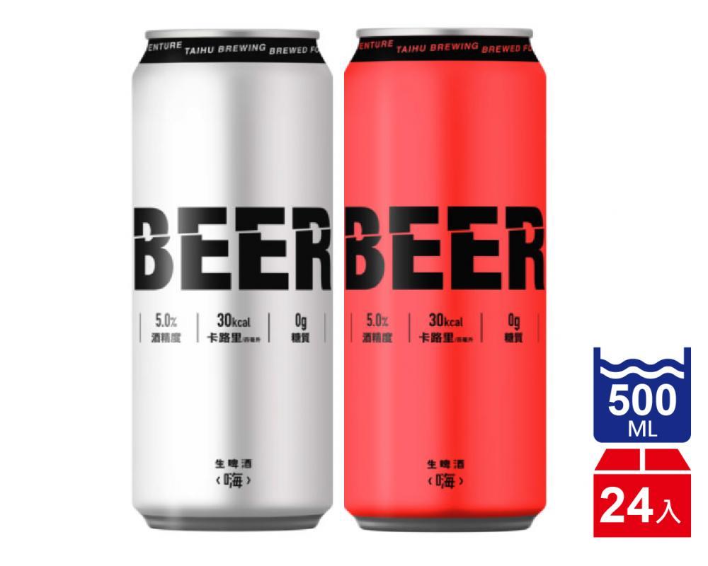 臺虎精釀 〈嗨〉臺虎生啤酒(500mlx24入)