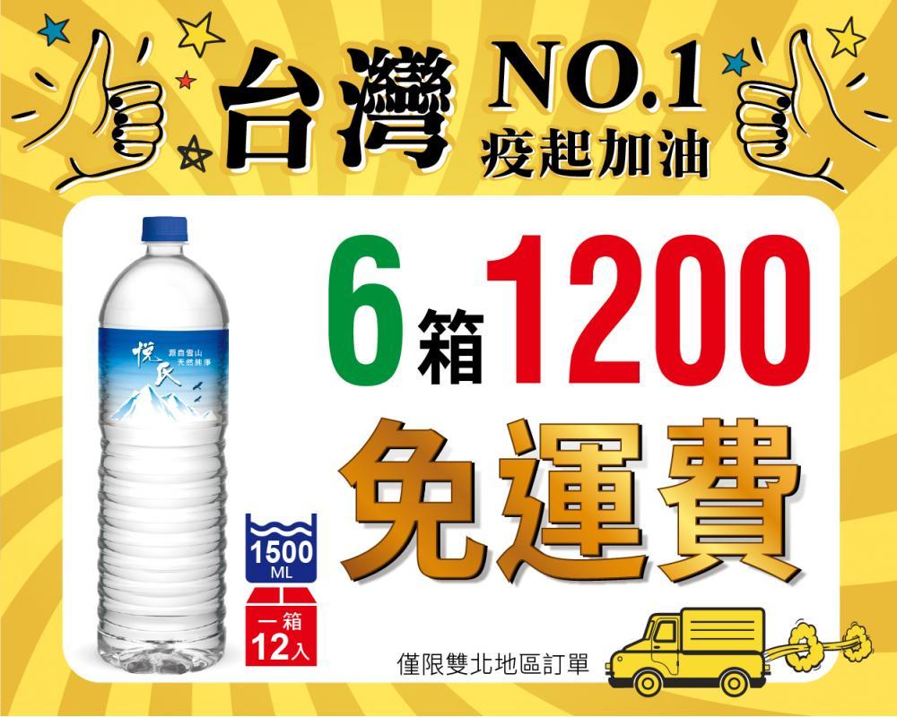 【免運費】悅氏礦泉水1500ml×6箱(共72入)