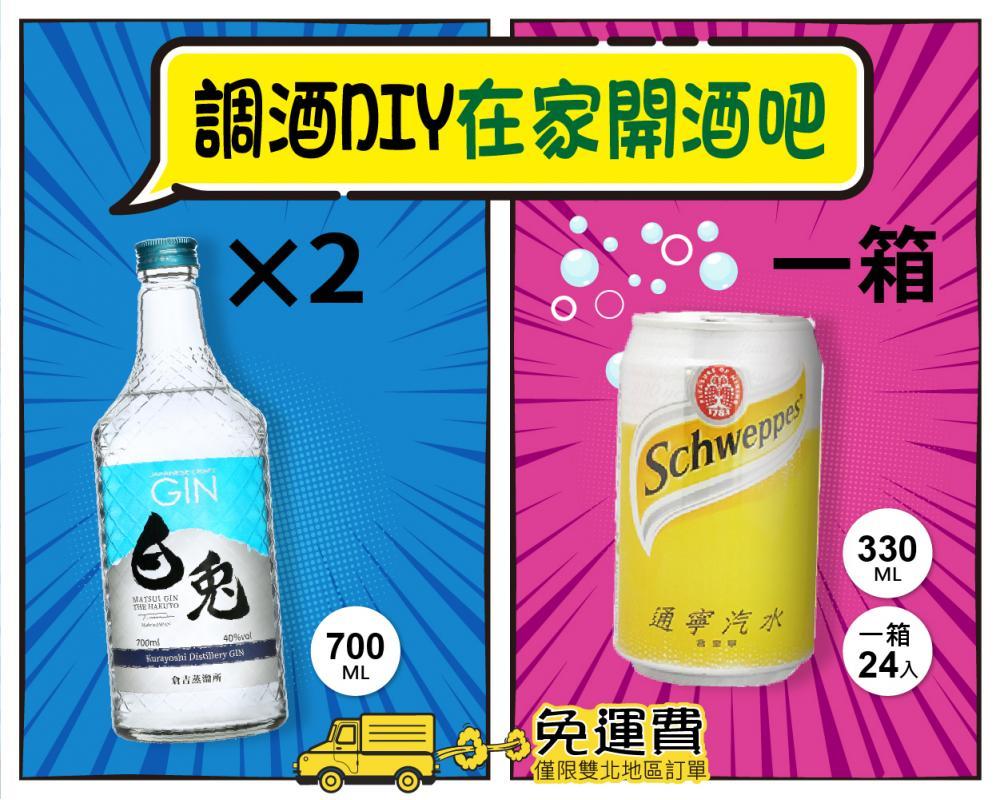【免運費】白兔琴酒*2 + 舒味思通寧*1箱(共26入)