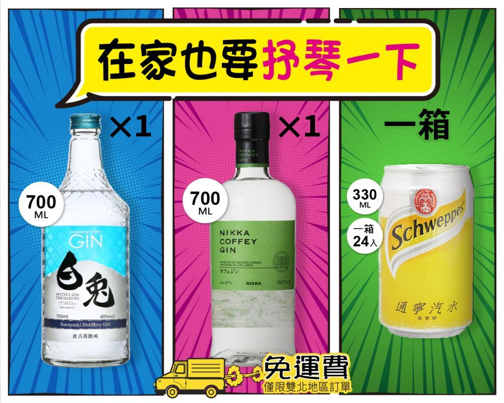 【免運費】白兔琴酒 + NIKKA琴酒 + 舒味思通寧*1箱(共26入)