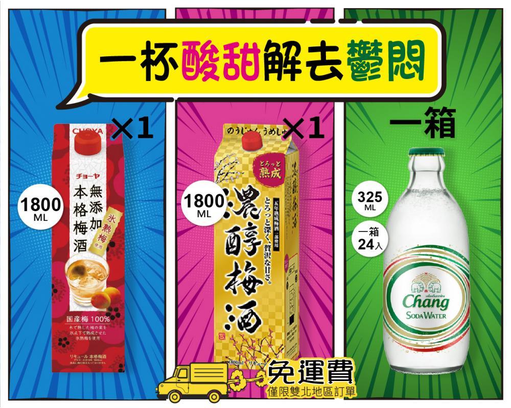【免運費】CHOYA本格梅酒 + 朝日濃醇梅酒 + 泰象氣泡水*1箱(共26入)