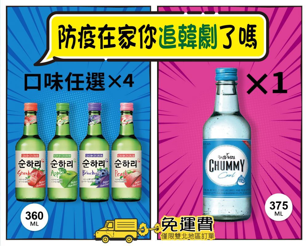 【免運費】初飲初樂風味燒酒*4 + 初飲初樂復刻版*1(共5入)