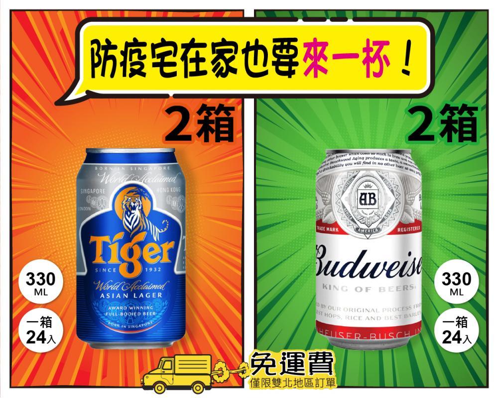 【免運費】虎牌啤酒*2箱 + 百威啤酒*2箱(共96入)