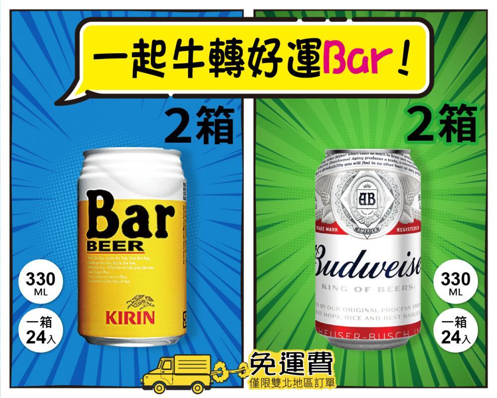 【免運費】麒麟BAR*2箱 + 百威啤酒*2箱(共96入)