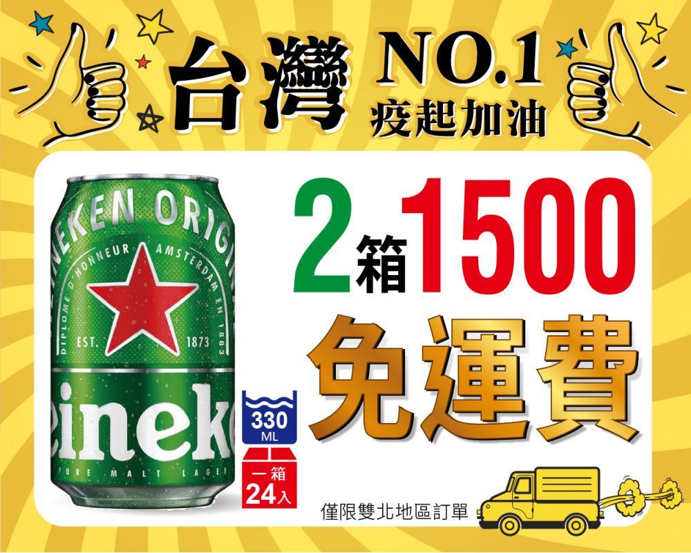 【免運費】海尼根啤酒罐裝330ml×2箱(共48入)
