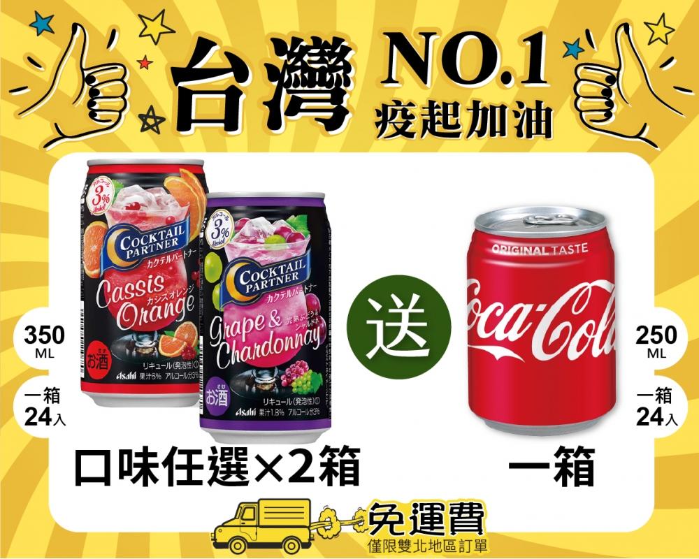 【免運費】調情聖手*2箱 + 可樂*1箱(共72入)