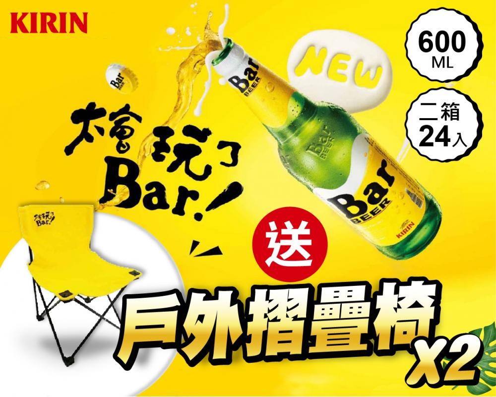 【免運費】 麒麟 KIRIN BAR 啤酒.600ml*2箱 (共24入)