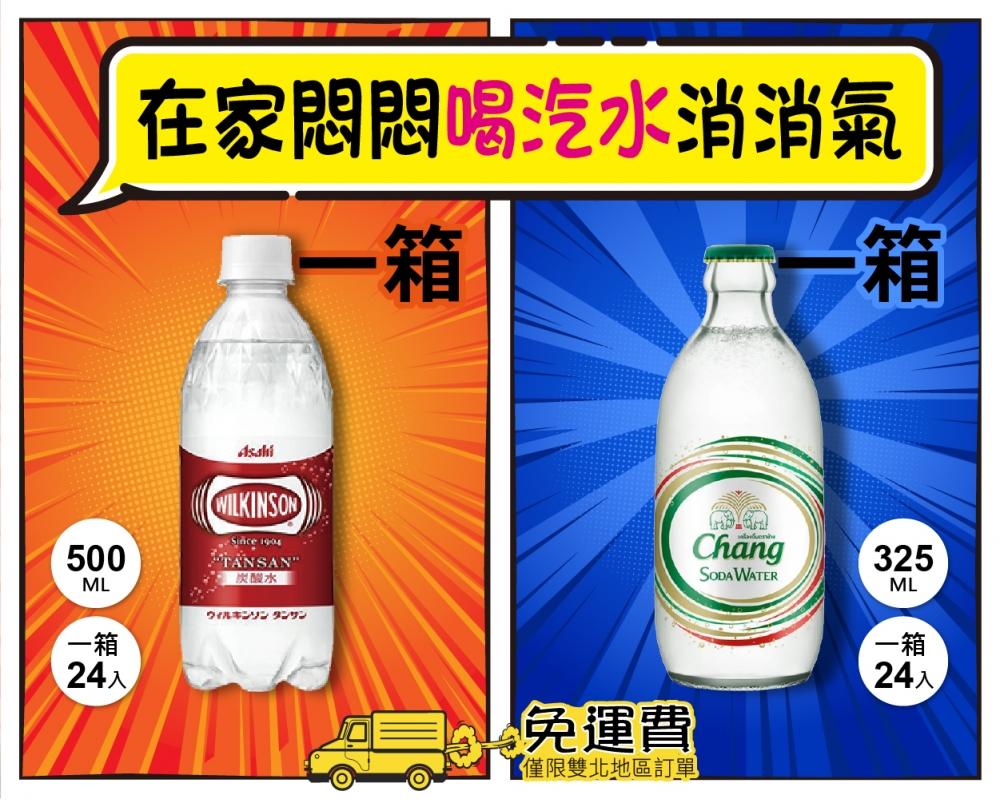 【免運費】威金森碳酸水*1箱 + 泰象氣泡水*1箱(共48入)