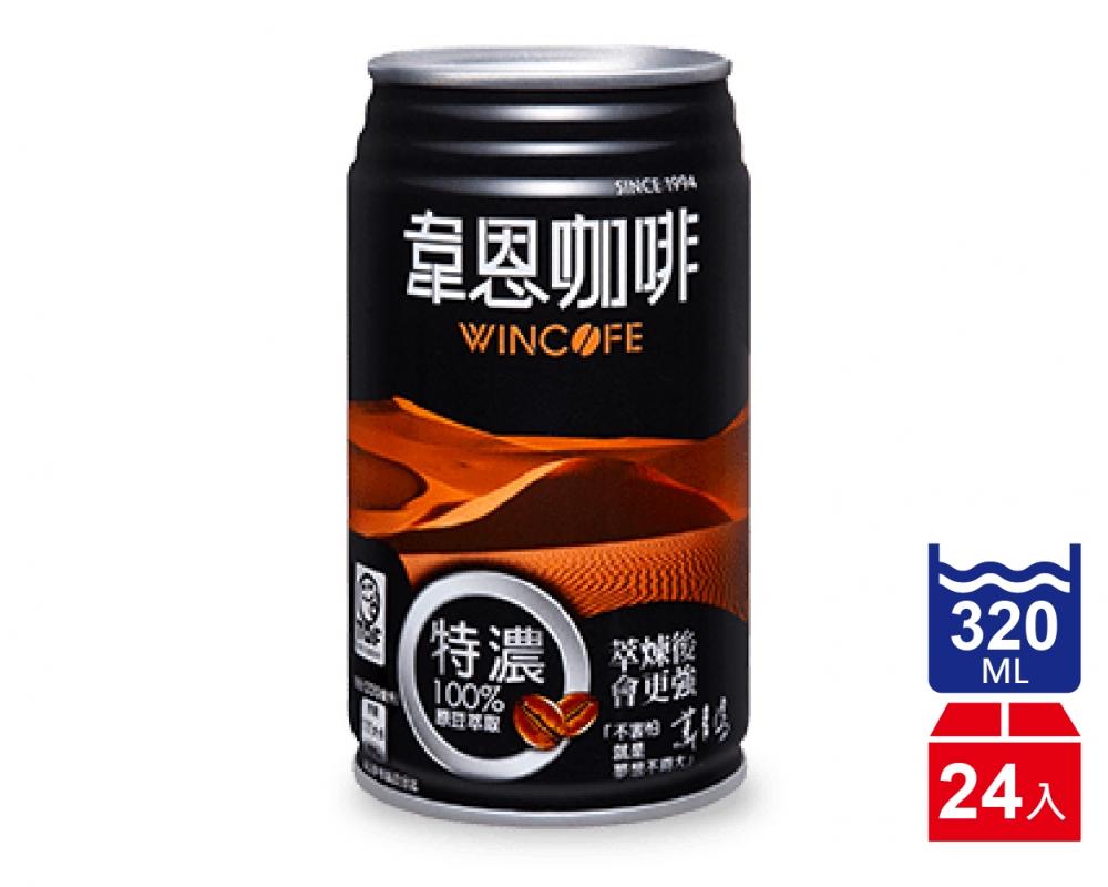 黑松 韋恩特濃咖啡(320mlx24入)