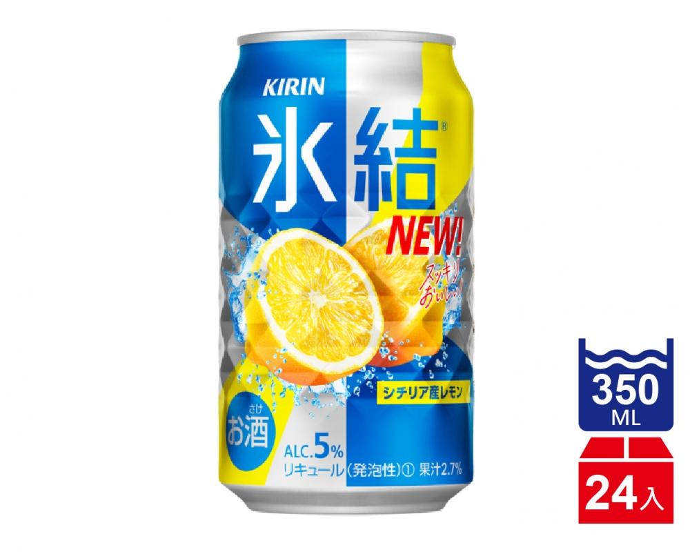 日本 麒麟 KIRIN冰結調酒-西西里檸檬(350mlX24入)