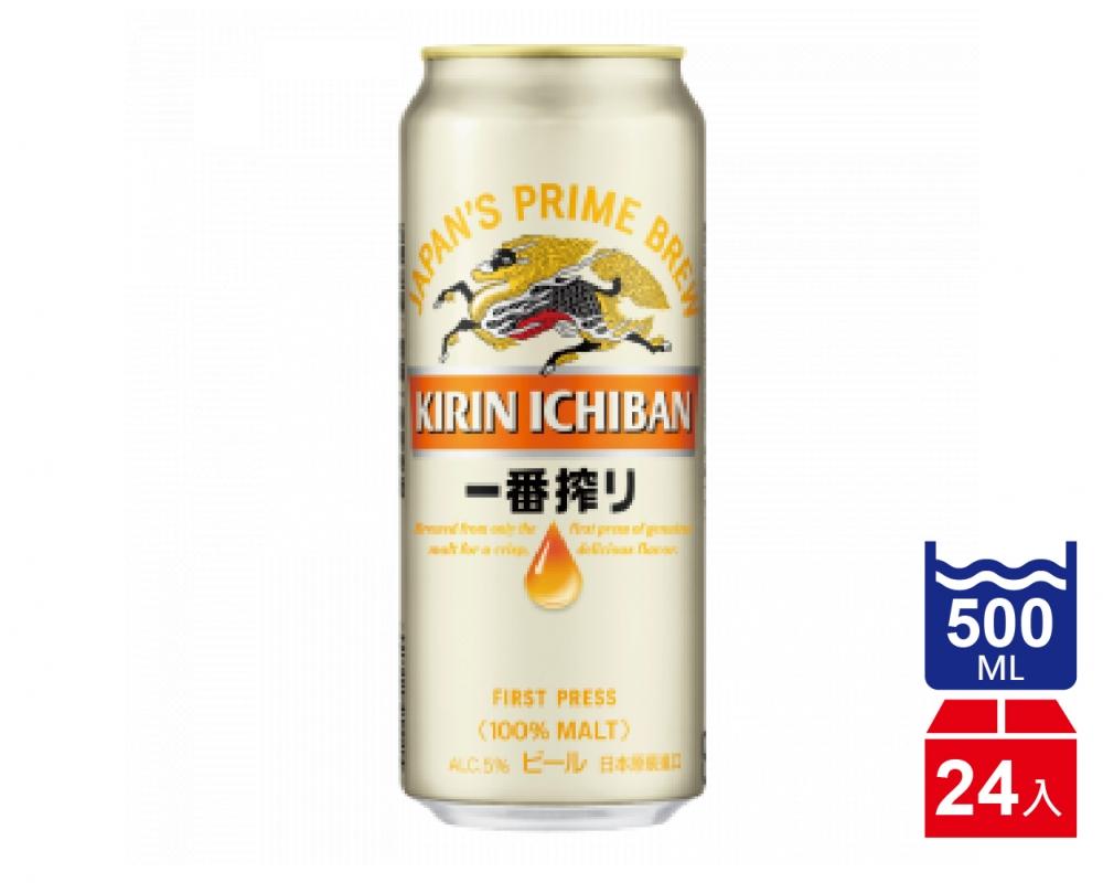 日本 麒麟一番搾啤酒.500ml(500mlx24入)