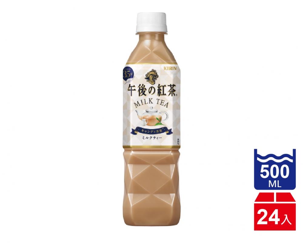 日本 麒麟 KIRIN 午後紅茶-奶茶(500mlX24入)