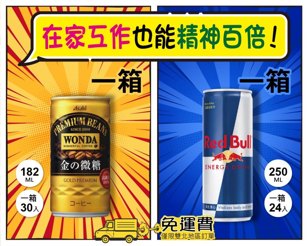 【免運費】WONDA金咖啡*1箱 + 紅牛*1箱(共54入)