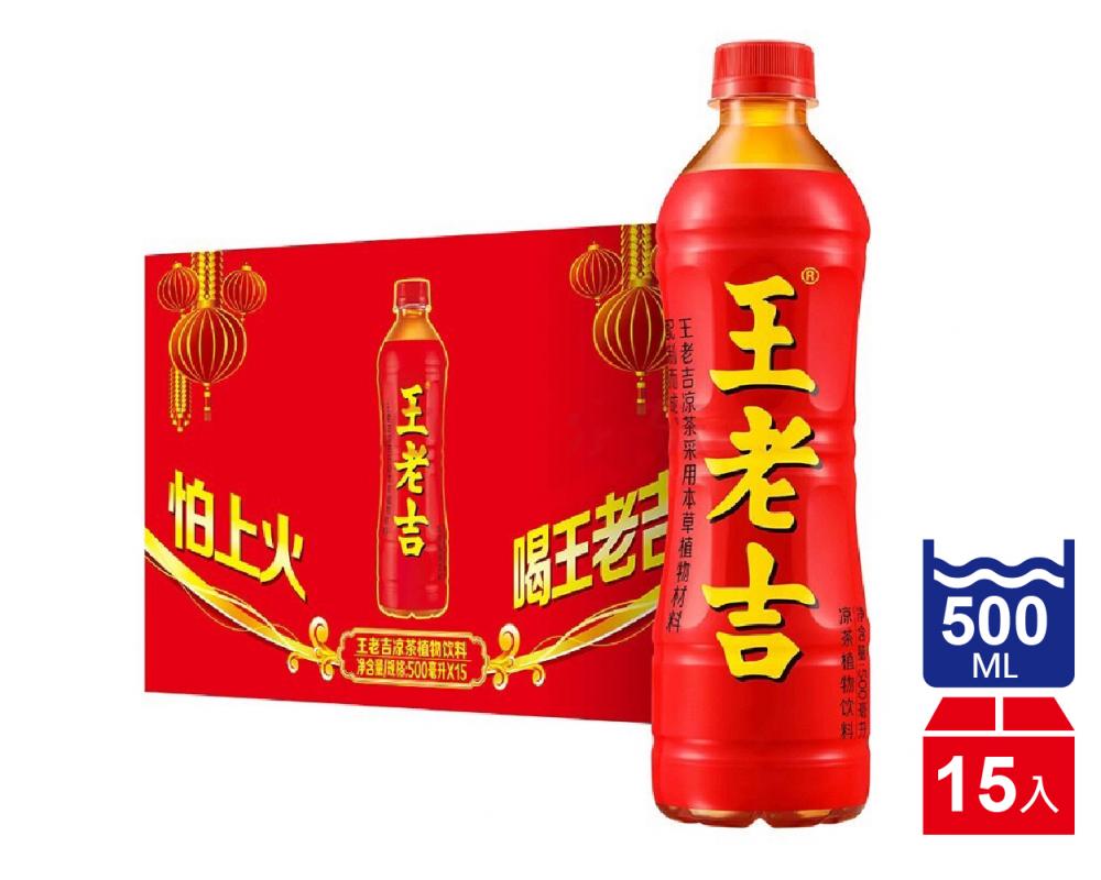 王老吉 涼茶植物飲料(500mlx15入)